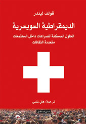 swiss_democracy_arab